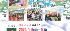 2020년 장애인과 함께 청소년 겨울캠프…